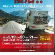 ≪九州キャンピングカーショー2018~中日~≫