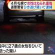 27歳女性のひき逃げ事件 警察官の男を逮捕 札幌(18/07/18)