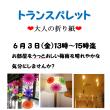 6/3イベントのお知らせ