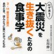 必ず来る!大震災を生き抜くための食事学-3・11東日本大震災あのとき、ほんとうに食べたかったもの-