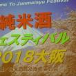 4年ぶりの大阪純米酒フェスティバル