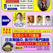 福岡と浅草の特別講座/5月、日程のお知らせ