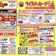 9月27日(水)・28日(木)は、はたやすセール開催!!