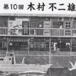 H30年・春~染色作家木村不二雄展示会開催!・・・です