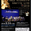 赤い羽根共同募金チャリティコンサート『ザ・サードコーストジャズオーケストラ』もうじきです!