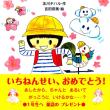 さくらの日……東京出張、トークイベント『子どもの本のひみつ』