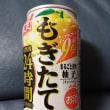 お酒: アサヒ もぎたて期間限定 まるごと搾り柚子