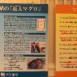 6月に行った、和歌山マリーナシティ黒潮市場