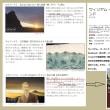 日本の登山、歴史ヒストリアの巻