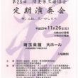 第25回埼玉県三曲協会 定期演奏会