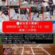 【体験練習会】8/6 10時 南第二小学校