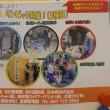 『いちかわ防災フェスタ2018』が10月21日に開催予定です@千葉県立現代産業科学館