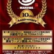 麺処まるわ@作草部 創業10周年アニバーサリーイベントについて!