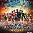映画「仮面ライダー平成ジェネレーションズ FOREVER」 日本語字幕上映のご案内