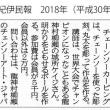 紀伊民報 龍神チェンソーカービング倶楽部 講習会予告記事