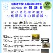 公開講座案内:寺島さん、彩雪を語る