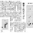 先日優勝した囲碁大会の棋譜が掲載されました☆