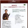 樋浦靖晃さんのコンサート