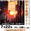 7月22日(土)恒例!! 昭和歌謡ナイト♩
