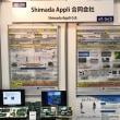 現在マイクロエレクトロニクスショーEx-tech2018は東京ビックサイトにて開催中