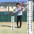 ■フォアハンドストローク 高い打点は○○の高さがポイントとなります  〜才能がない人でも上達できるテニスブログ〜