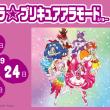 24日(日)も『キラキラ☆プリキュアアラモード』ショー