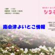 「南会津の山の花園 シラネアオイ園」会津鉄道 会津田島駅下車 2018