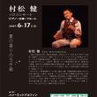 「村松 健 ソロコンサート(6.17)」のお知らせ