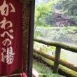 大沢温泉 湯治屋(宿泊)〜お風呂〜
