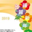 2019 謹賀新年        2019-01-01