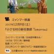 ミャンマー映画『小さな村の新任教師-Tomorrow-』のご案内