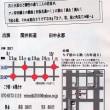 カモ&ネギホールディングス 長野「ネオンホール」公演!