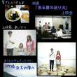 8/15(火)  映画「ある夏の送り火」上映会