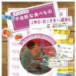 10月7日(日) 映画『モンサントの不自然な食べ物』上映会 @鎌倉
