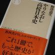 「やりなおし高校日本史」