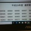 通訳案内士資格試験に合格しました。