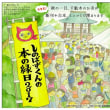 しのばずくんの本の縁日2017