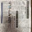 有田芳生さん vs 上杉隆さん 「立憲への批判と希望への過剰な期待を語る根拠」