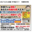 産経新聞の大阪市版を、おとりの方注目!