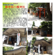 散策 「東京北東部-426」 銀杏岡八幡神社