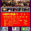 熊本市スターライト情報!熊本での大人数の卒部式・謝恩会・卒コン・追いコン・二次会も!
