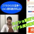 【動画アップ】iDeCoの資料請求をやってみた!〜SBI証券&楽天証券〜