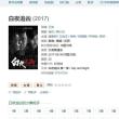 中国ドラマ 『白夜追凶』一度見たらやめられない!ネット限定の刑事推理ドラマ