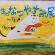 サイコー!東京2日目楽笑オリジナル妖怪日記123回目投稿