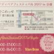 ジャパンテディベアフェスティバル 2017 in 京都