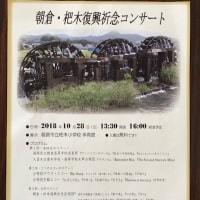 朝倉・杷木復興祈念コンサート