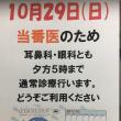 ☆休日当番医のお知らせ☆