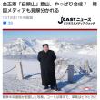 北朝鮮の合成写真を見抜くコツ
