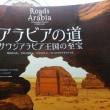 「仁和寺と御室派のみほとけ」「アラビアの道」 180223