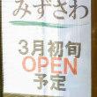 みずさわ@東川口【開店準備中】長岡生姜醤油